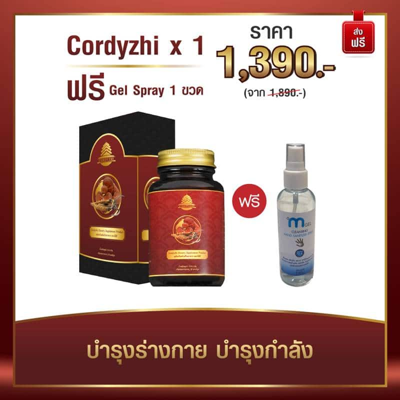 cordyzhi product-1 Valentine's Day